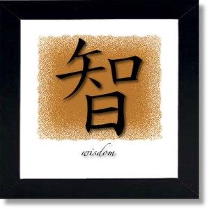 chinese-symbols-wall-art-Wisdom