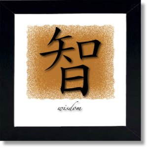 chinese-symbols-wall-art-Wisdom